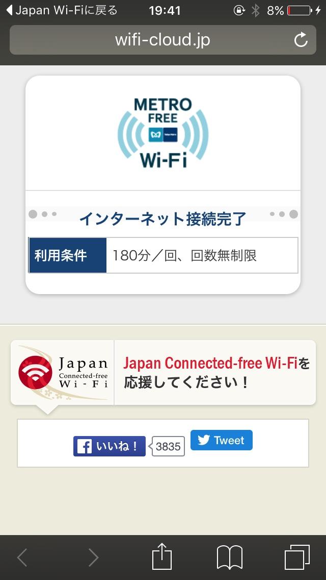 東京メトロのフリーWi-Fi