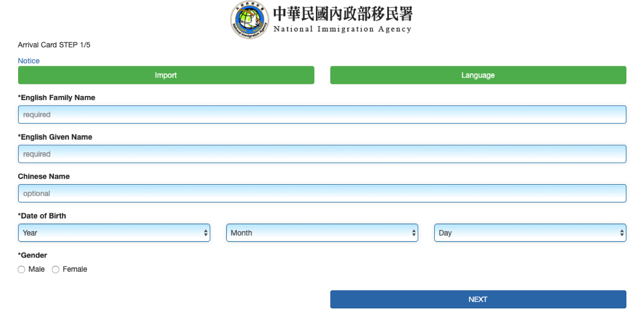 オンライン入国カードSTEP1