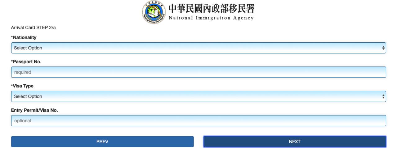 台湾のオンライン入国カードのサイト02