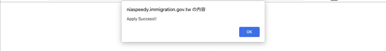 オンライン入国カード提出完了画面