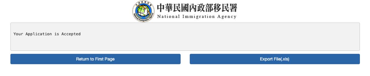 オンライン入国カードのページ