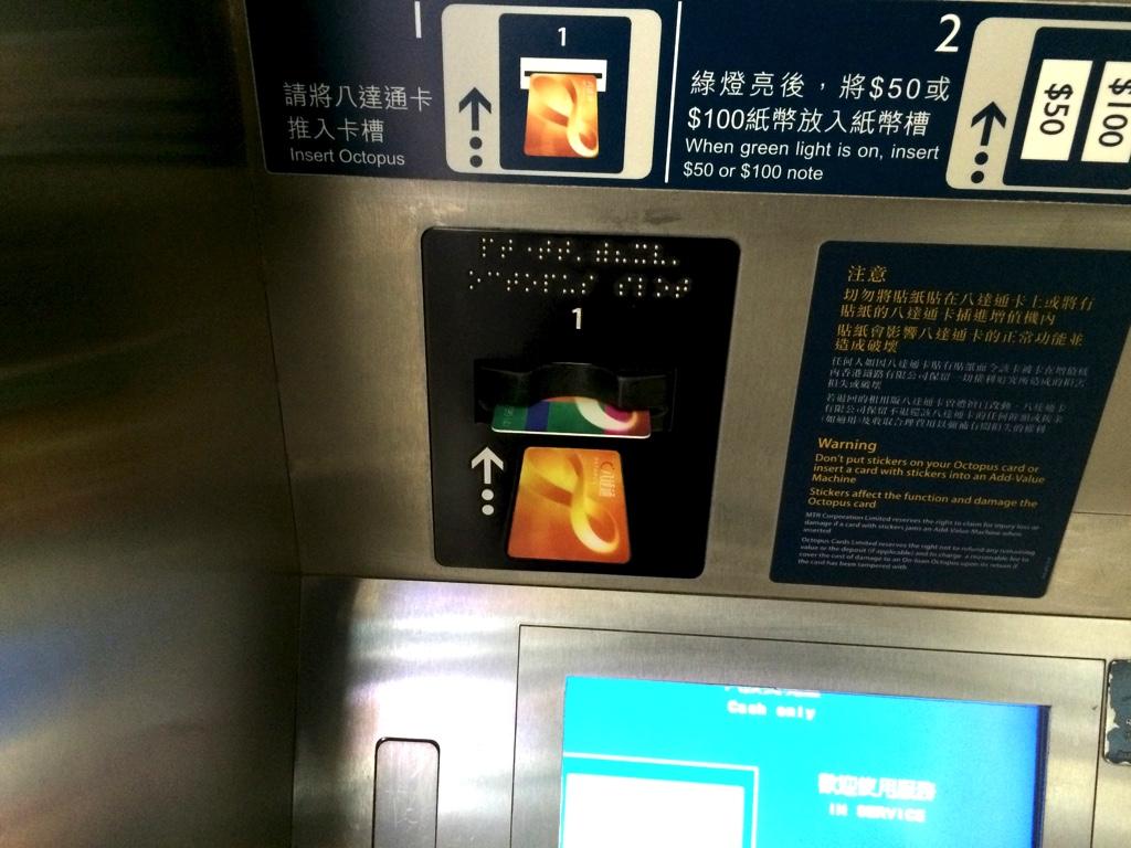オクトパスカードを挿入