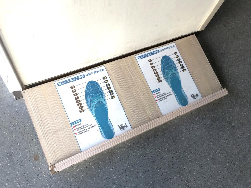 スケートシューズサイズ計測器