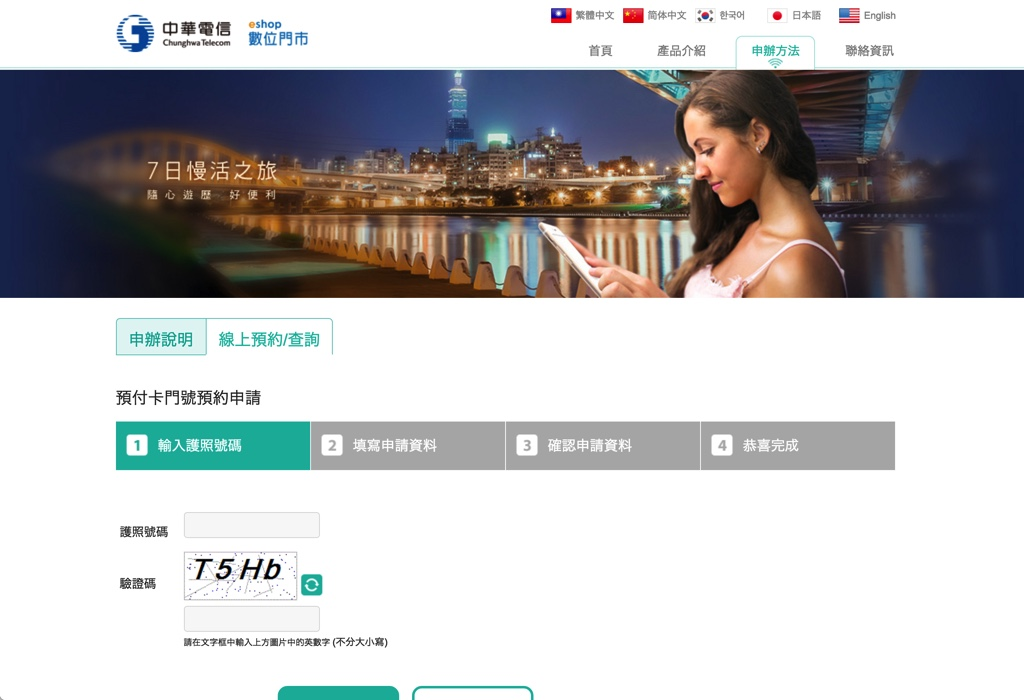 中華電信プリペイドSIMカードオンライン予約ページ01