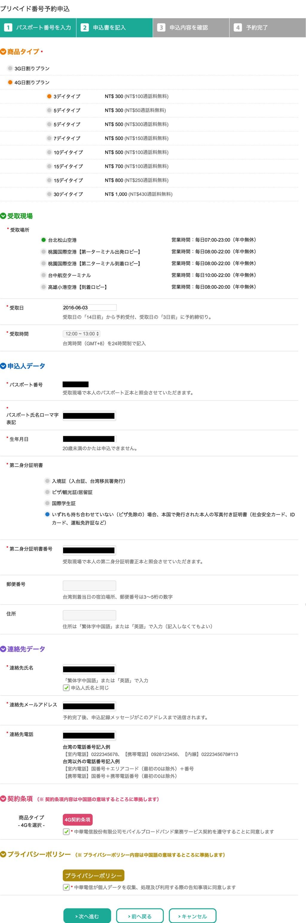 中華電信プリペイドSIMカードオンライン予約ページ03