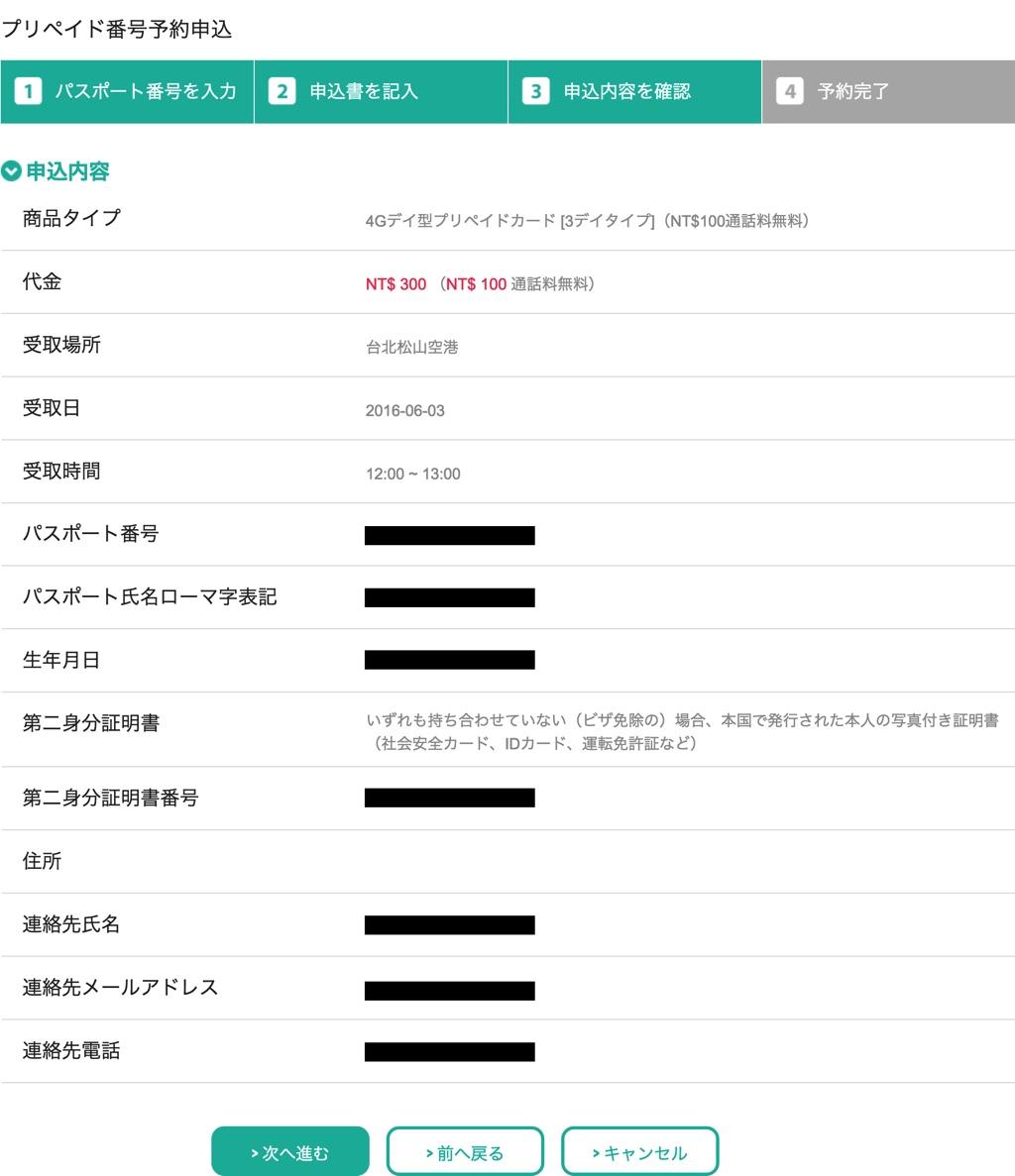 中華電信プリペイドSIMカードオンライン予約ページ04