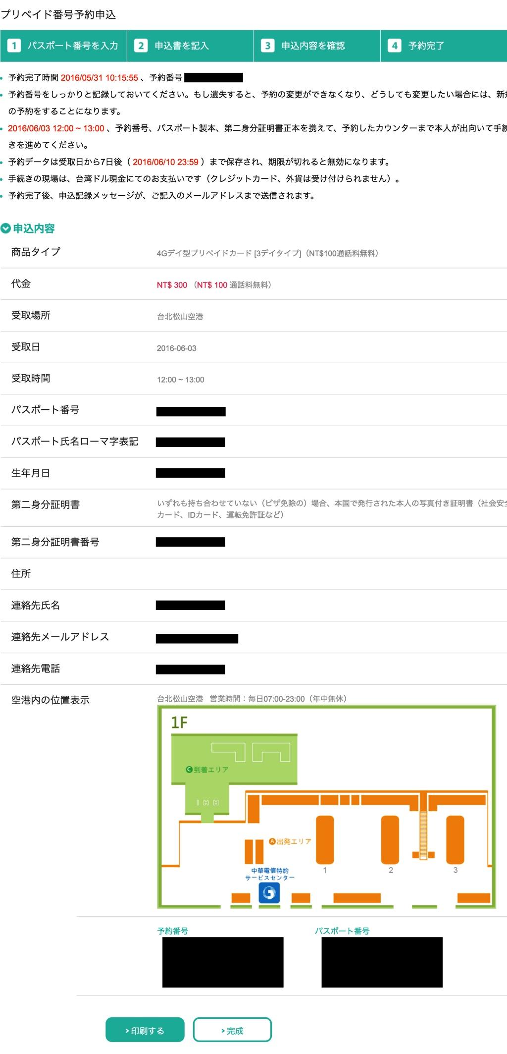 中華電信プリペイドSIMカードオンライン予約ページ05