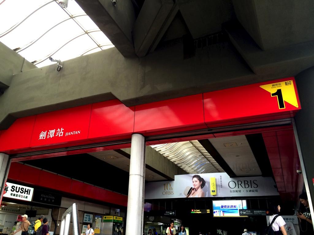 MRT劍潭駅1番出口