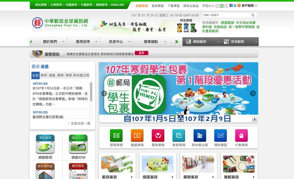 台湾の郵便局のサイト 中華郵政