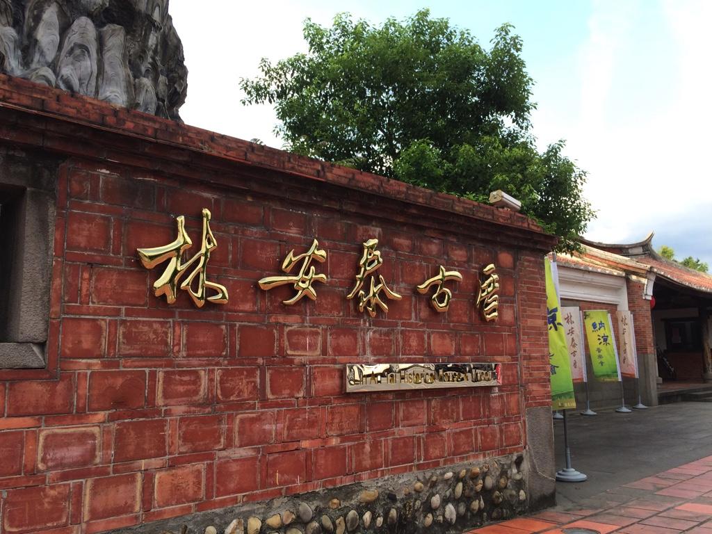 林安泰古厝民俗文物館入口
