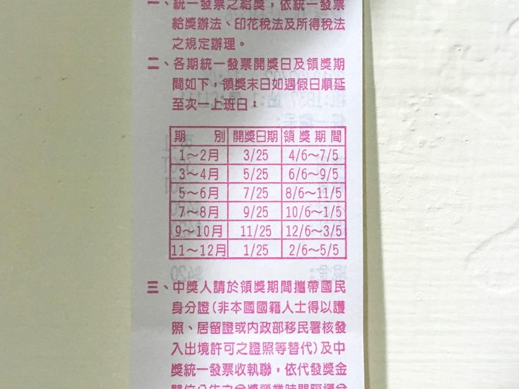 台湾のレシートの換金可能期間