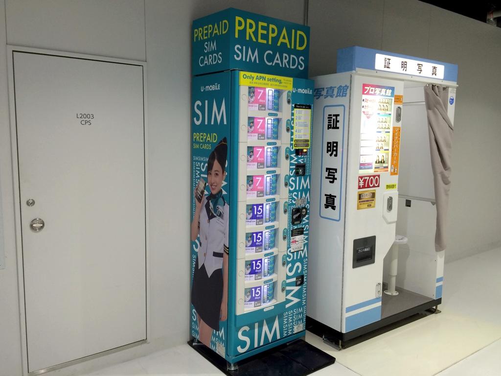 プリペイドSIMカードの自動販売機