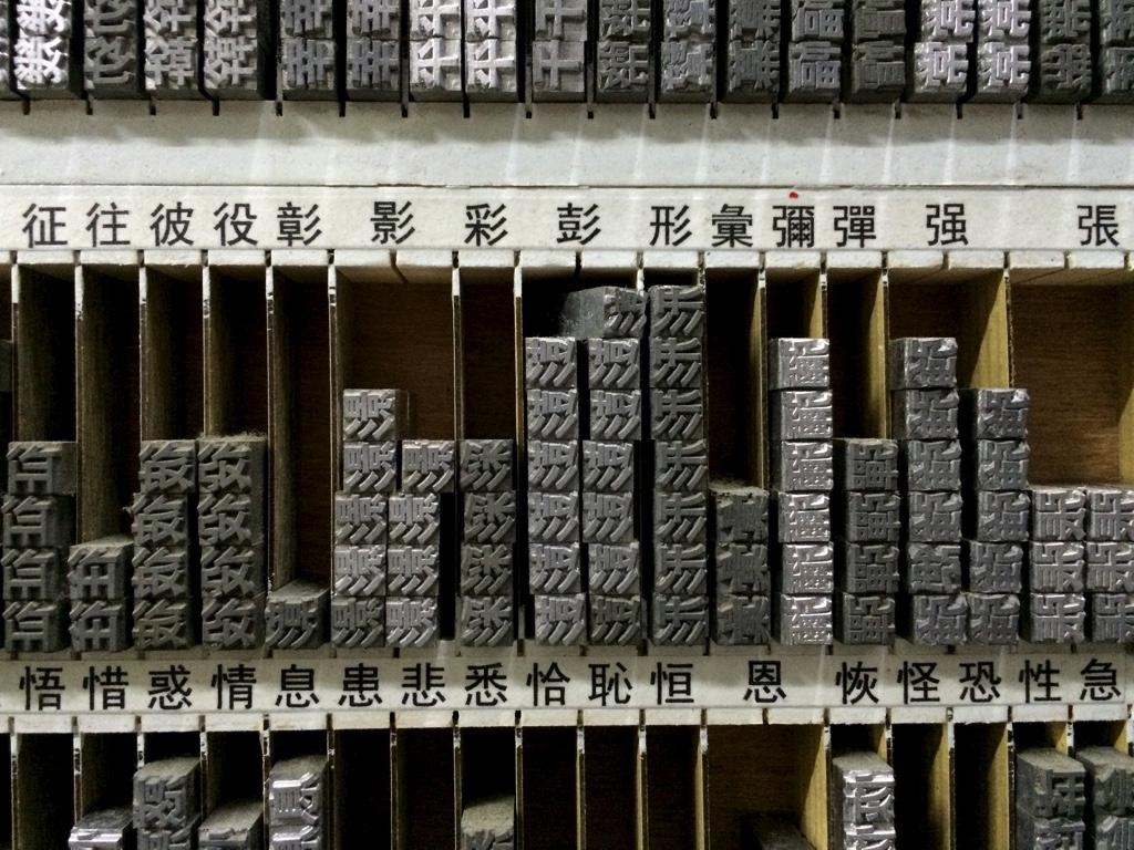 部首ごとに並べられた活字