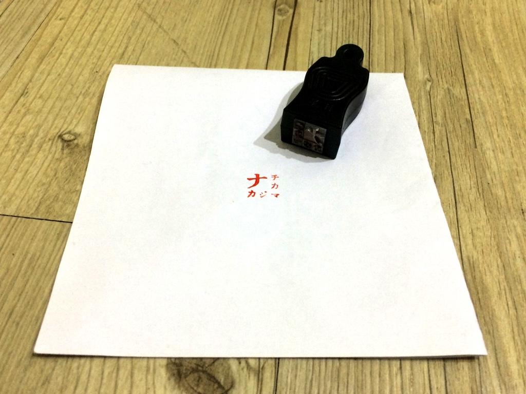 作ったオリジナル印鑑を押してみたところ