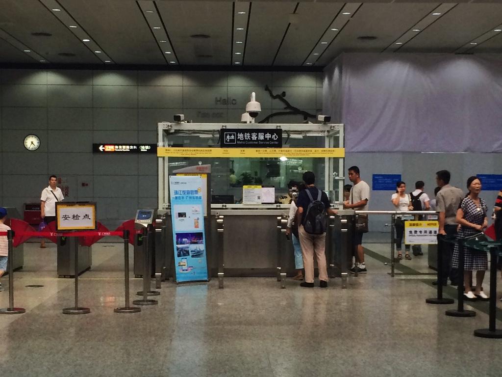 地铁客服中心