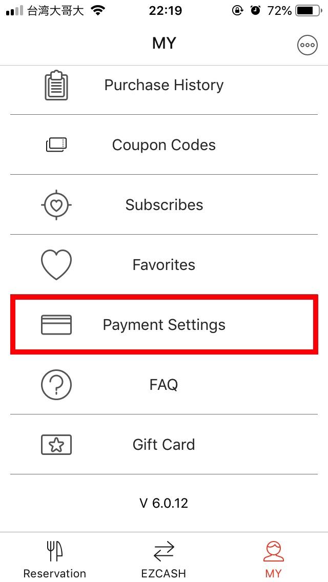 ユーザー情報設定画面から支払い方法を選択している様子