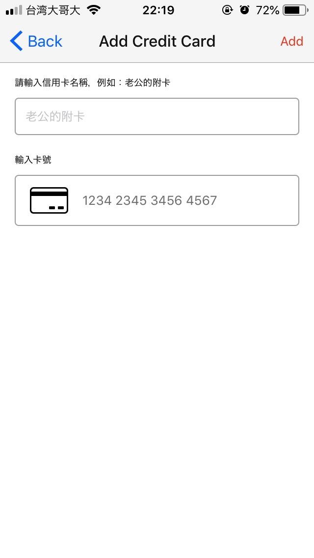 クレジットカード情報入力画面