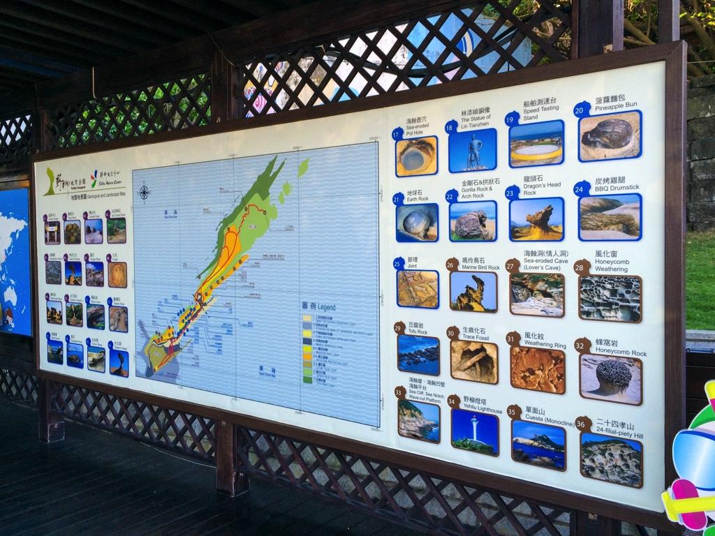 野柳地質公園の見所や岩の説明