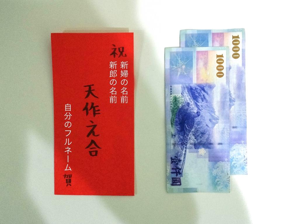 紅包の記入例と包む金額