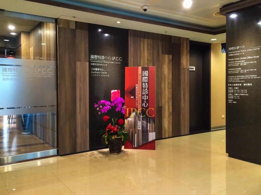 国際特別外来センターの入口