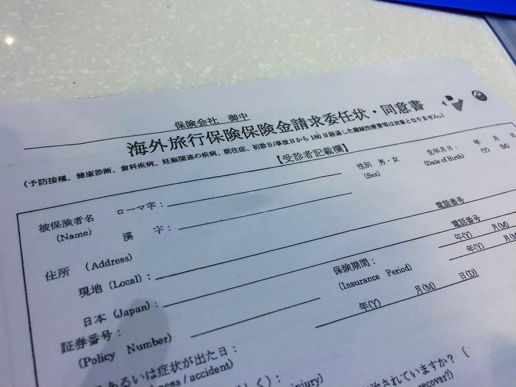 海外旅行保険の書類