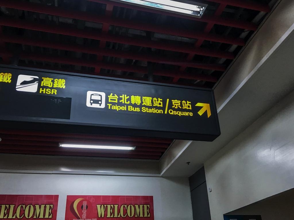 台北地下街にある台北轉運站(台北バスターミナル)の案内
