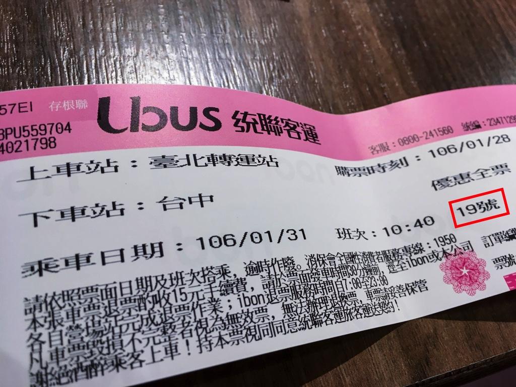 台中行きバスのチケット