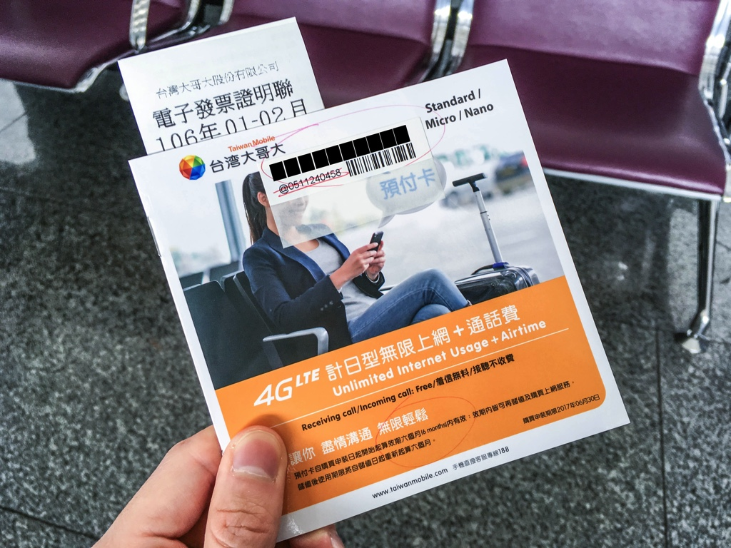 台湾大哥大の購入したSIMカードの台紙