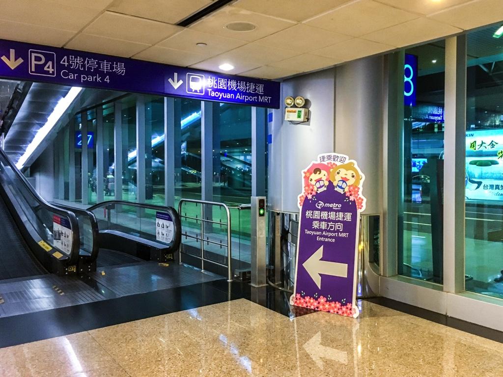 第2ターミナルにある桃園MRT