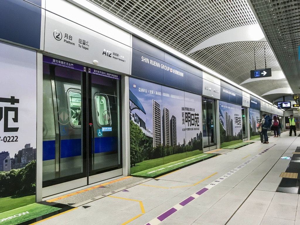 MRT(桃園空港線)桃園空港駅のホーム