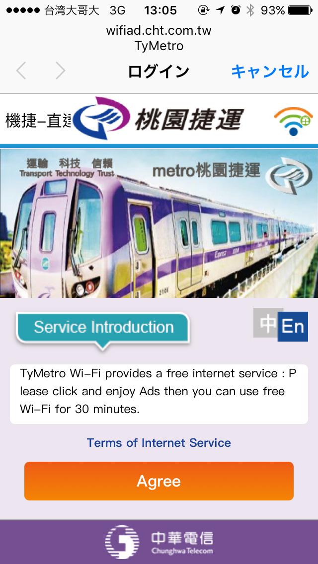 桃園MRTの無料Wi-Fi