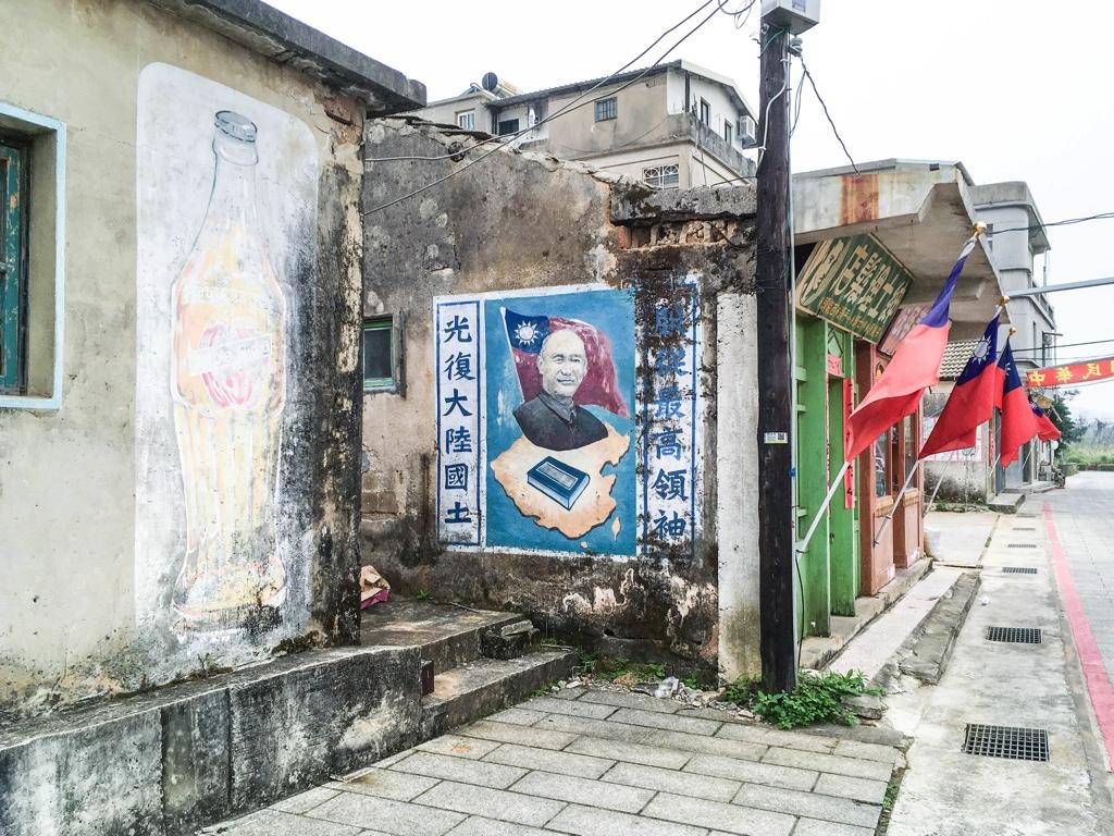 中華民国の愛国標語