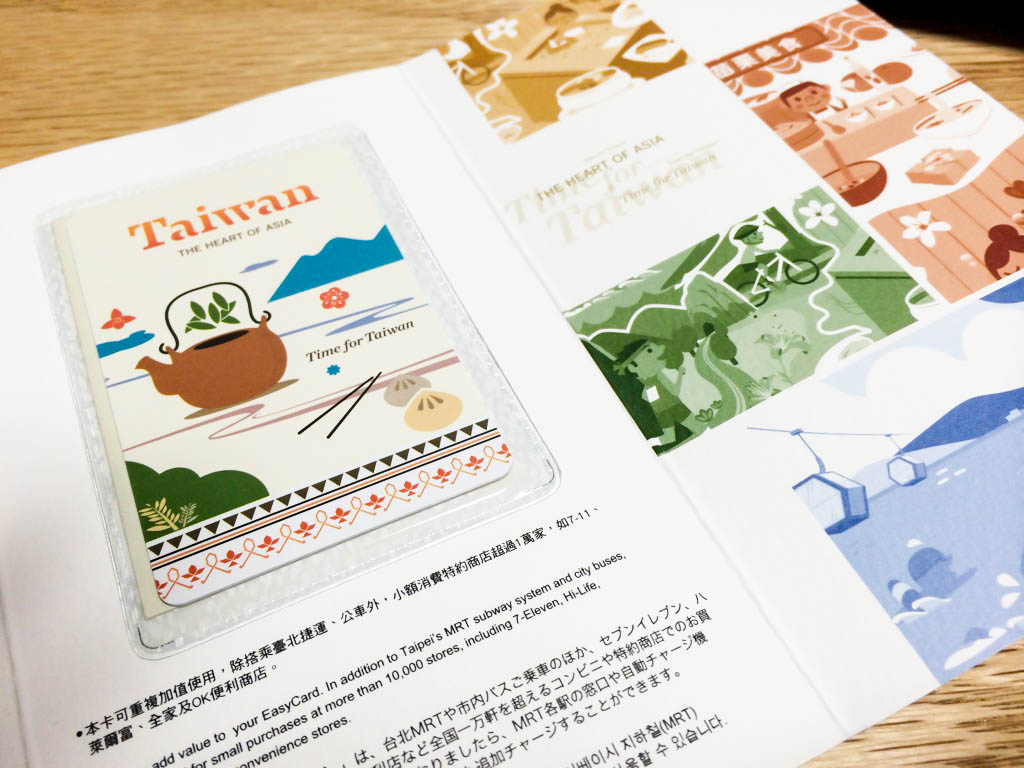 台湾観光協会から送られてきた悠遊カード