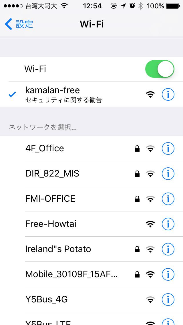 葛瑪蘭客運のフリーWi-Fi