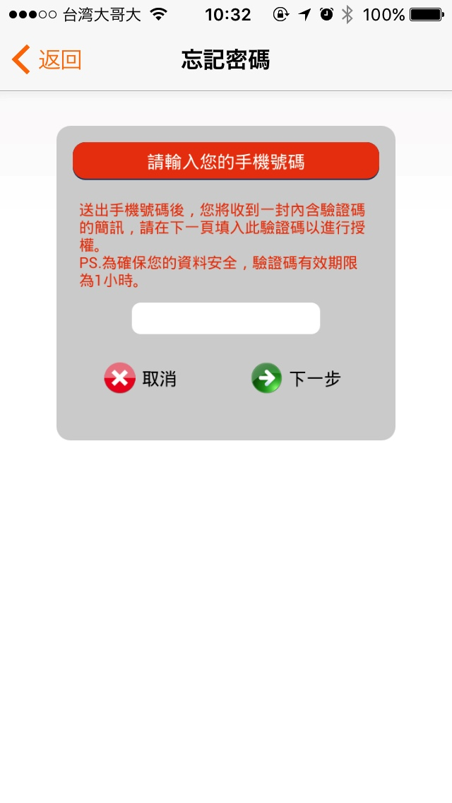 YouBike微笑單車の画面04
