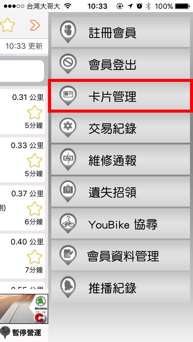 YouBike微笑單車の画面07