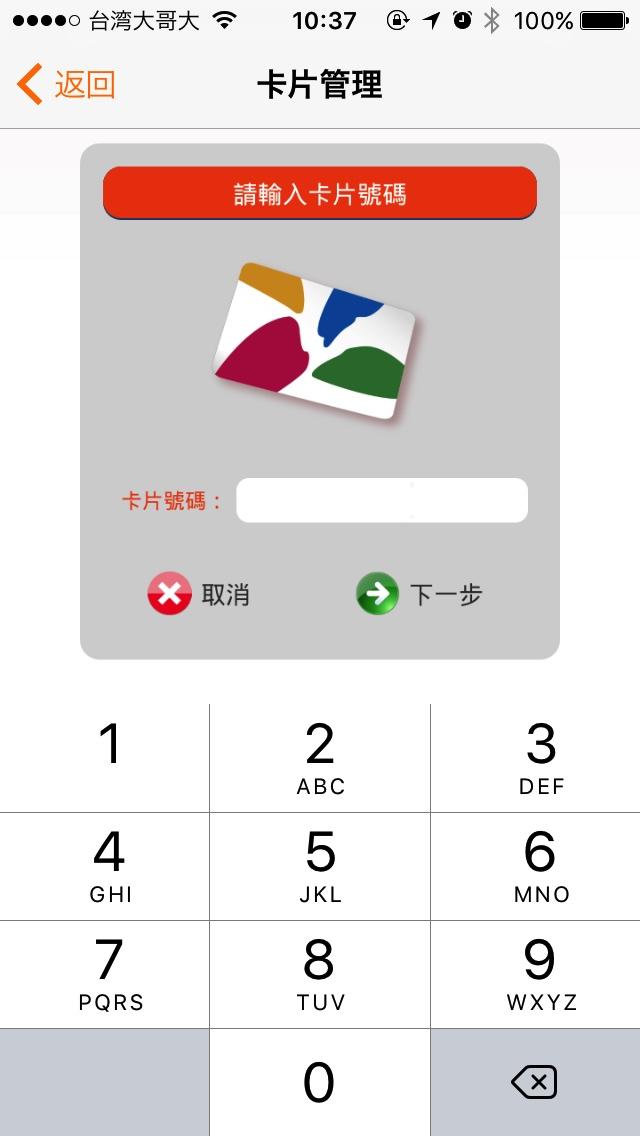 YouBike微笑單車の画面10