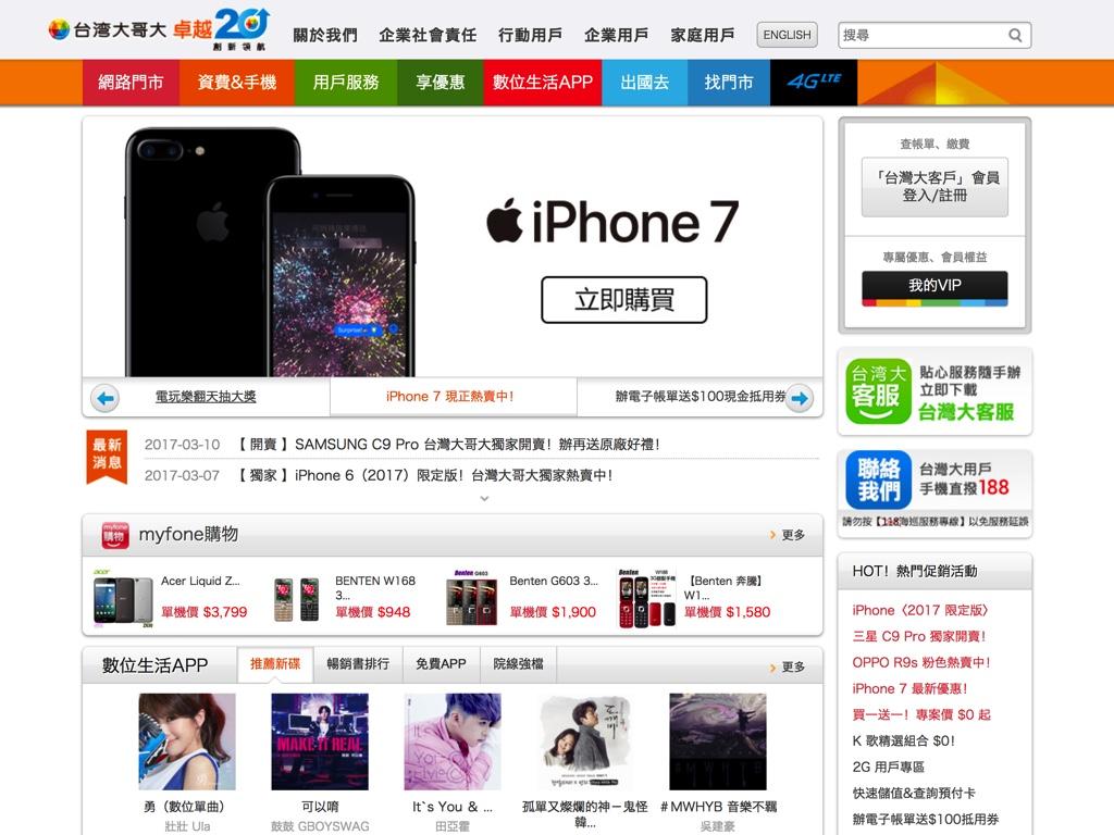 台湾大哥大 公式サイト トップページ01