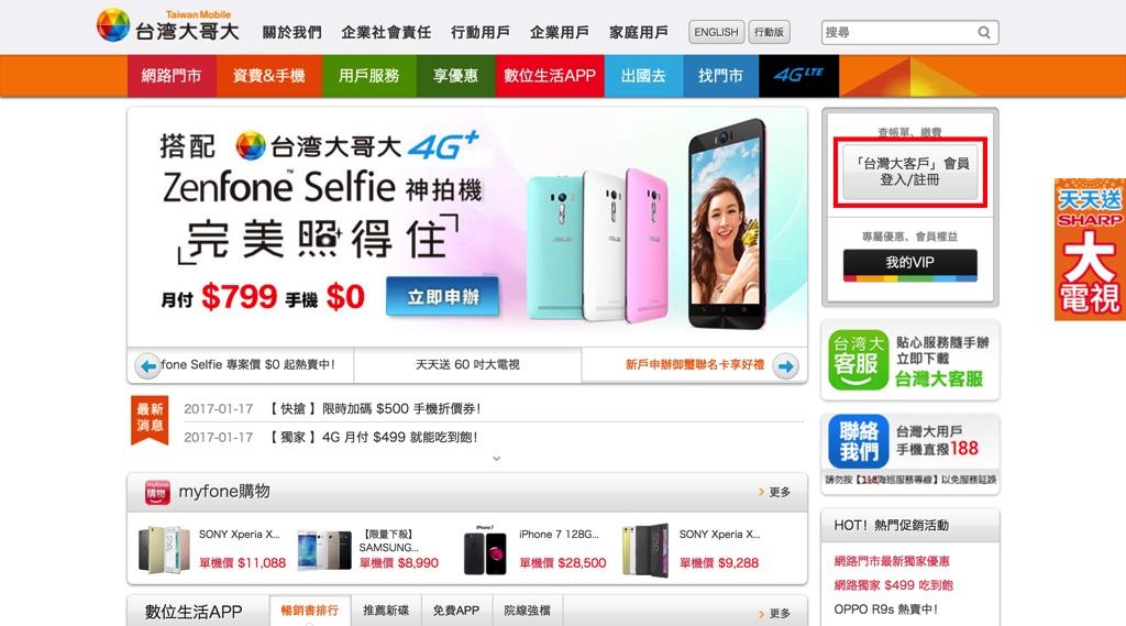 台湾大哥大 公式サイト トップページ02