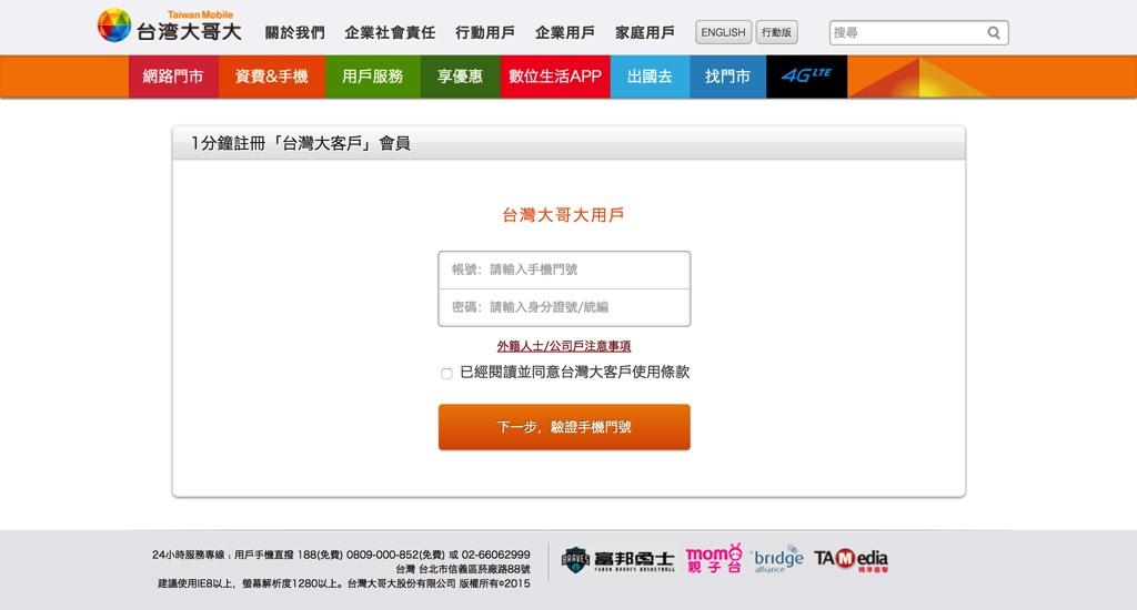 台湾大哥大 会員登録ページ01