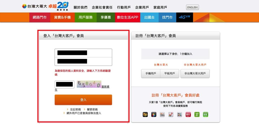 台湾大哥大 会員ログイン・登録ページ02