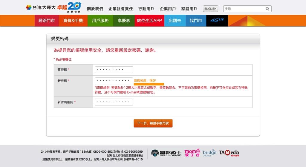 台湾大哥大 会員ログインパスワード変更ページ
