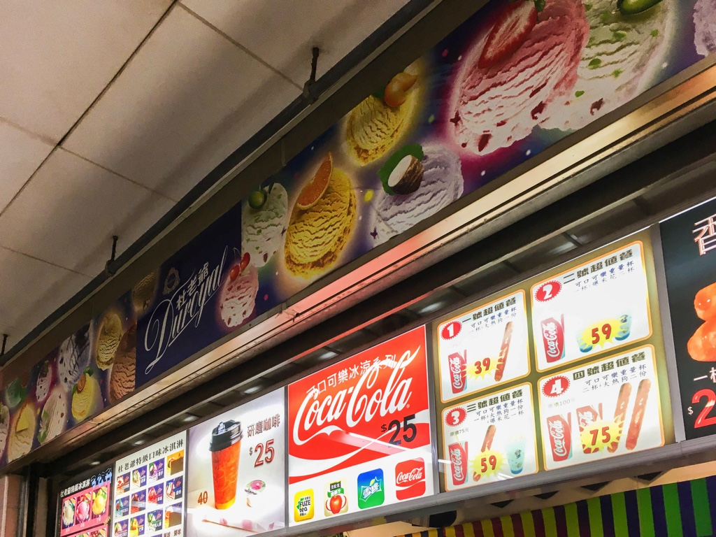 3546冰淇淋の看板