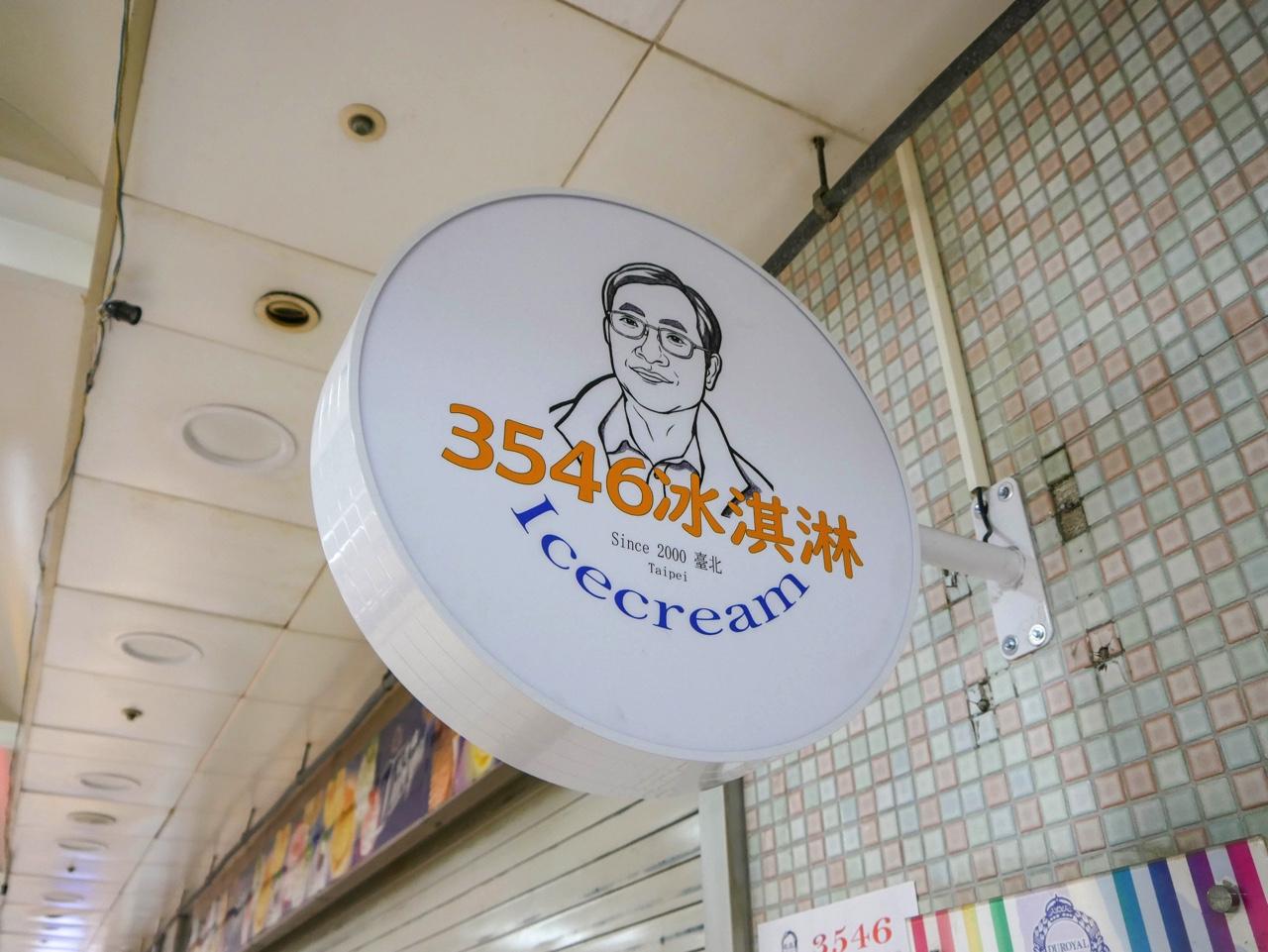 3546冰淇淋店頭