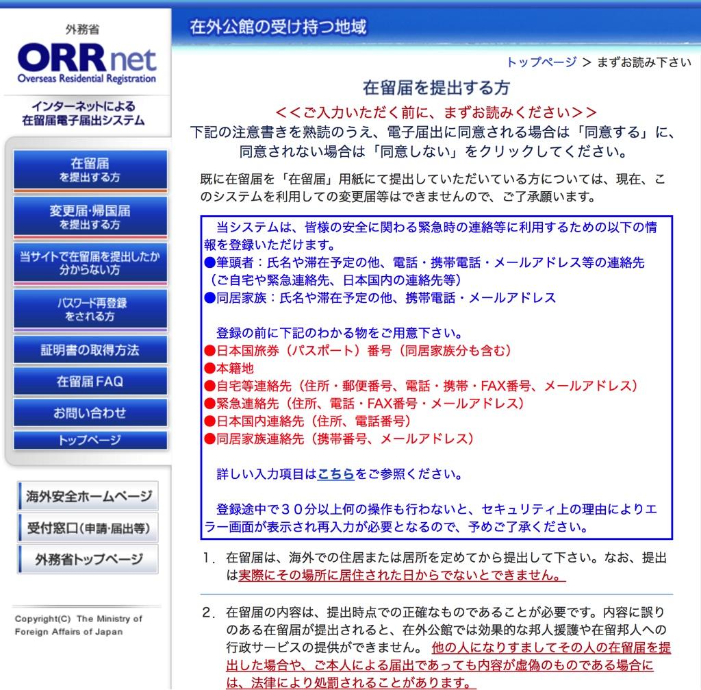 ORRnet02