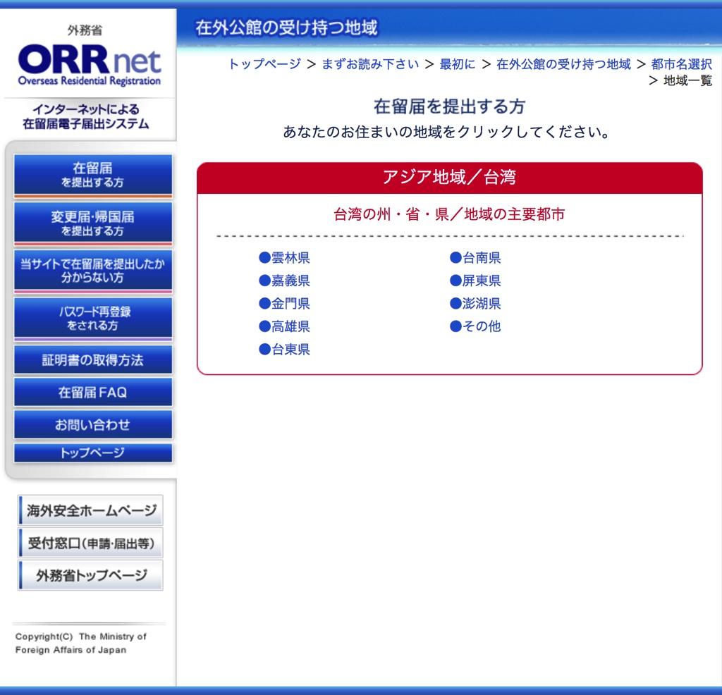 ORRnet06