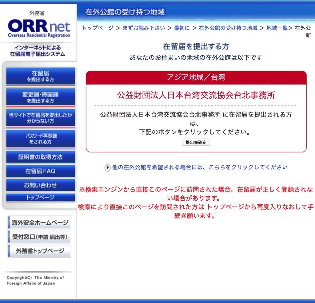 ORRnet07