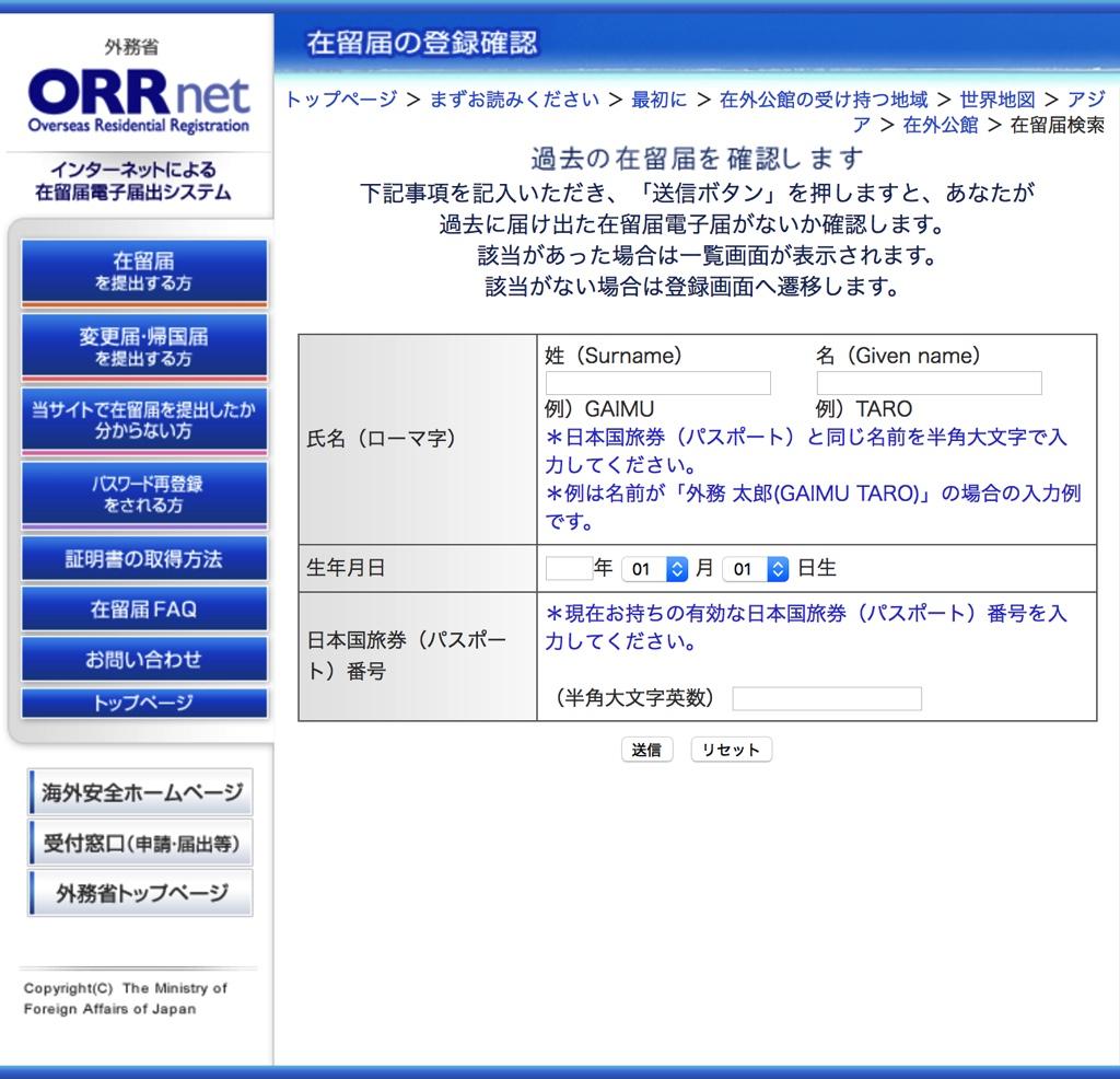 ORRnet08