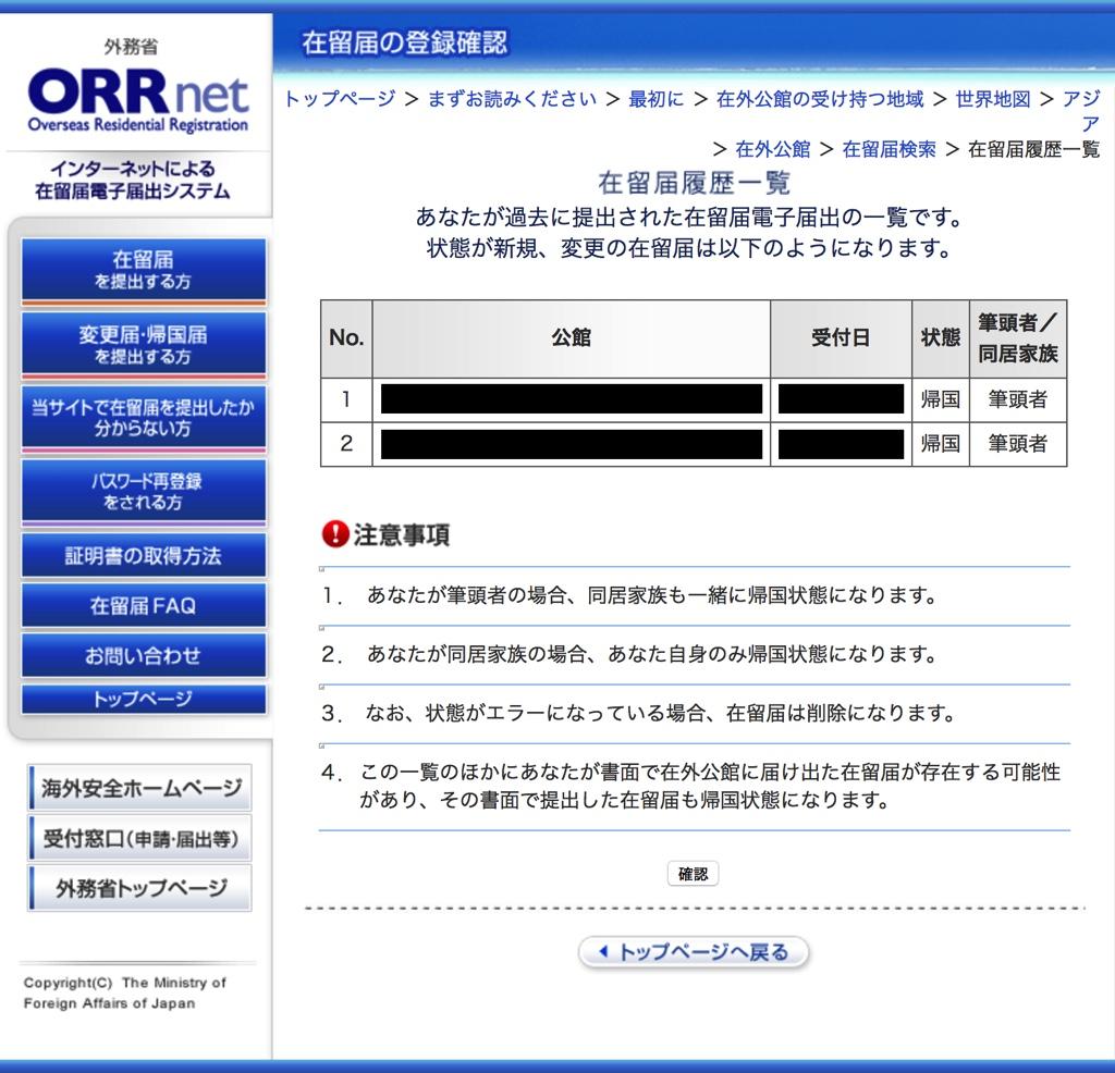 ORRnet09
