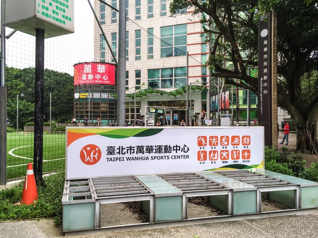 萬華運動中心
